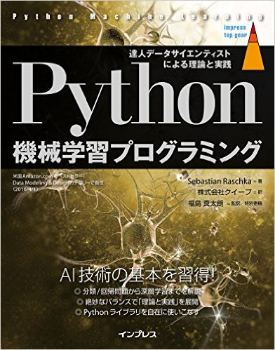 Python Machine Learning Japanese