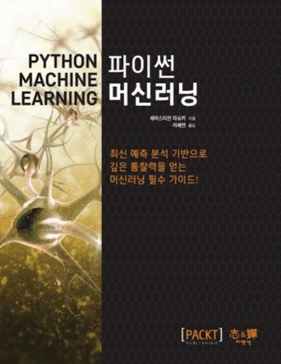 Python Machine Learning Korean